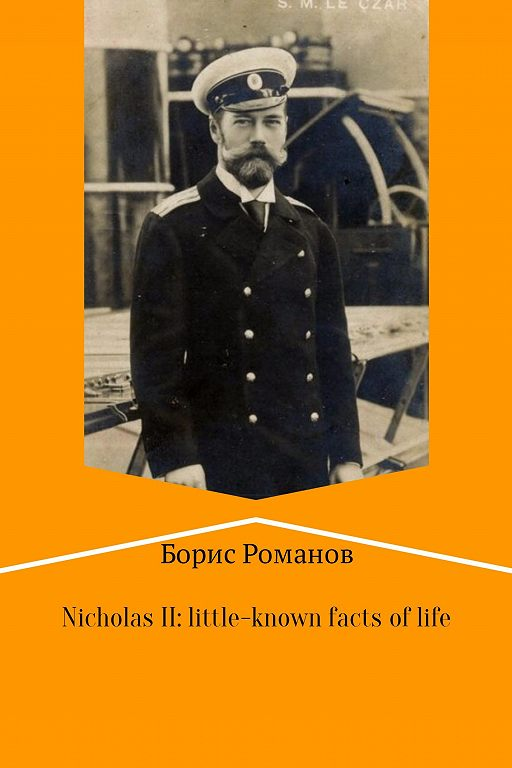 Nicholas II of Russia: little-known facts of life