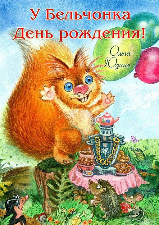 УБельчонка День рождения! Стихи для детей