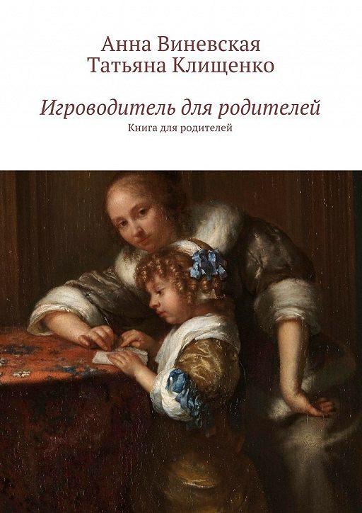 Игроводитель для родителей. Книга для родителей