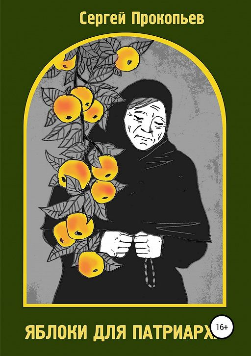 Яблоки для патриарха
