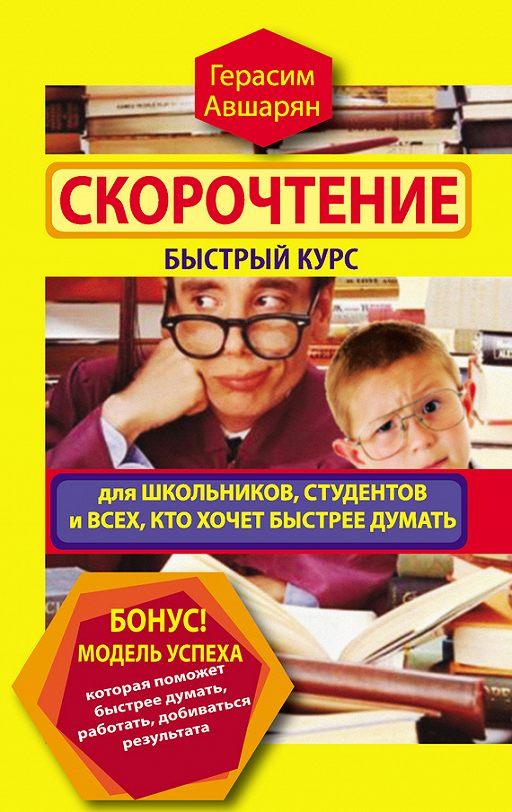 """Купить книгу """"Скорочтение. Быстрый курс для школьников, студентов и всех, кто хочет быстрее думать"""""""