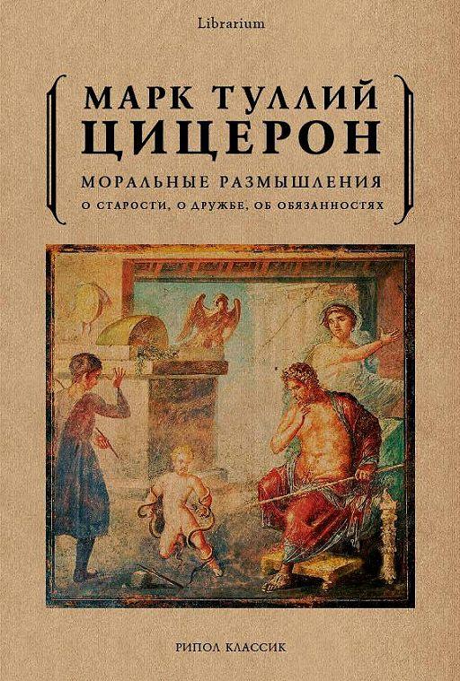"""Купить книгу """"Моральные размышления. О старости, о дружбе, об обязанностях"""""""