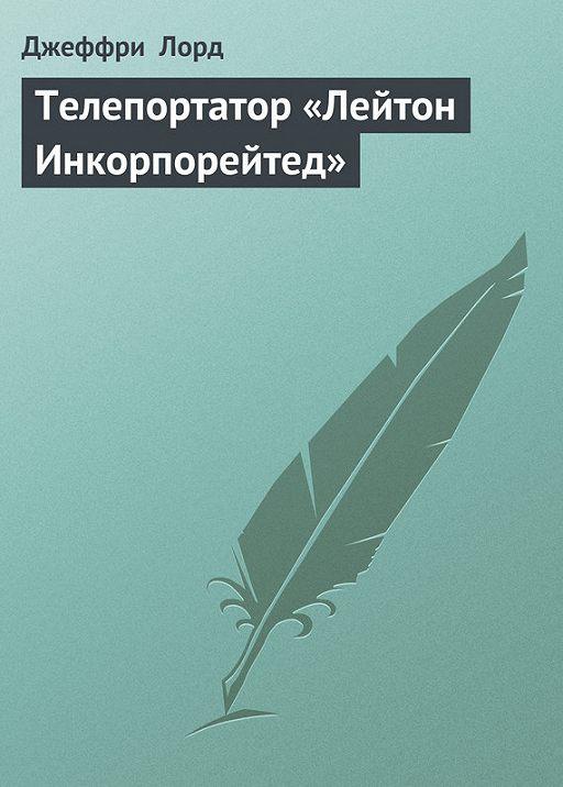 "Купить книгу ""Телепортатор «Лейтон Инкорпорейтед»"""