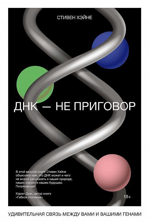 ДНК – не приговор