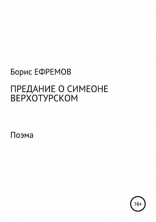 Предание о Симеоне Верхотурском. Поэма