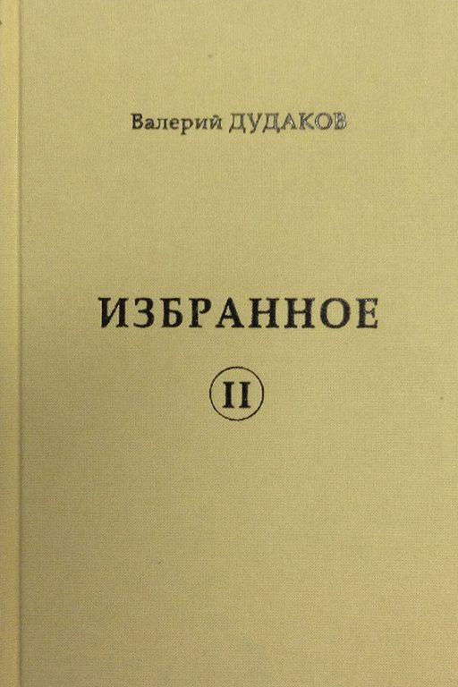 Избранное II