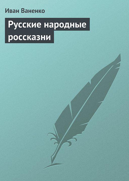Русские народные россказни