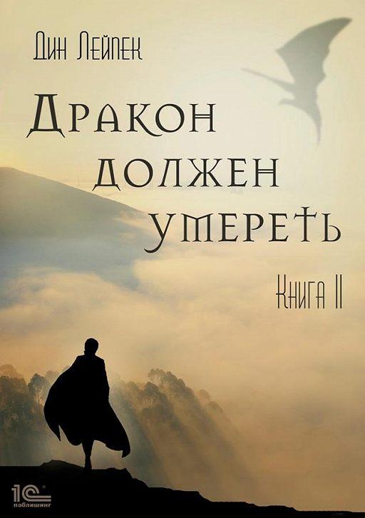 Дракон должен умереть. Книга II