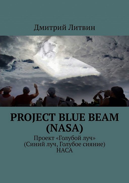 Project Blue Beam (NASA). Проект «Голубой луч» (Синий луч, Голубое сияние)НАСА