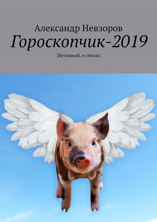 Гороскопчик-2019. Шутливый, в стихах