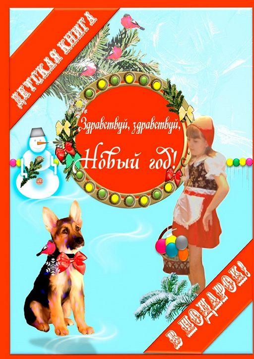 Здравствуй, здравствуй, Новый год! Стихи, загадки, рассказы, песня для детей