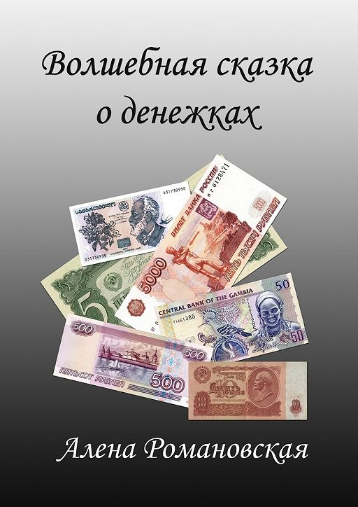 Волшебная сказка о денежках
