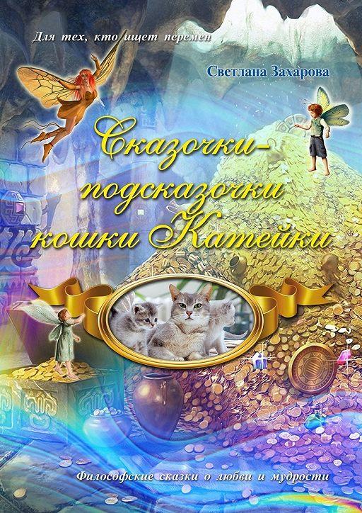 "Купить книгу ""Сказочки-подсказочки кошки Катейки"""