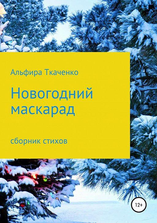 Новогодний маскарад. Сборник стихотворений
