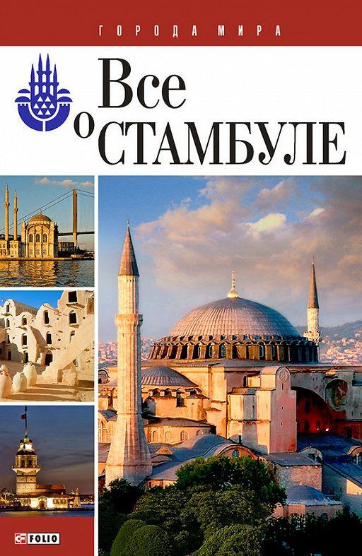 Всё о Стамбуле