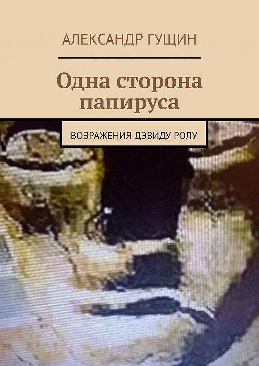 Одна сторона папируса. Возражения ДэвидуРолу