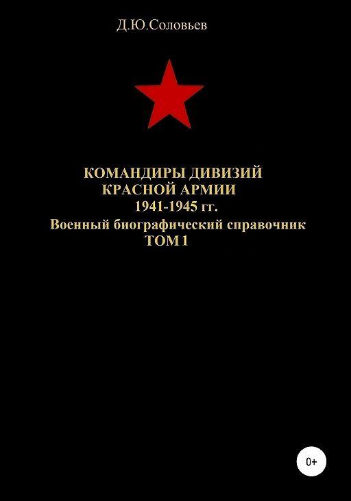 Командиры дивизий Красной Армии 1941-1945 гг. Том 1