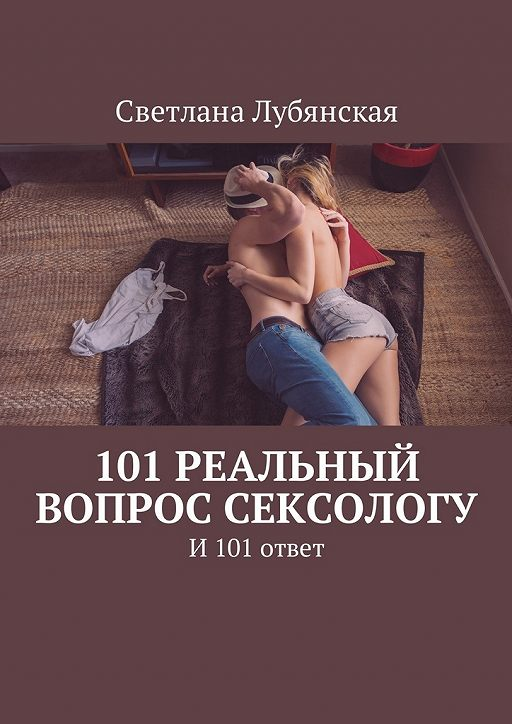 101реальный вопрос сексологу. И101ответ