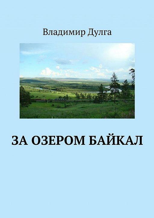 Заозером Байкал