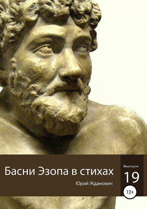Басни Эзопа в стихах. Выпуск 19