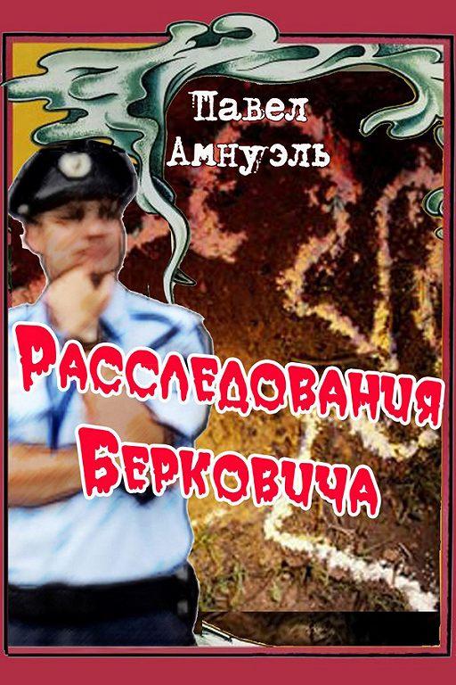 Расследования Берковича 1 (сборник)