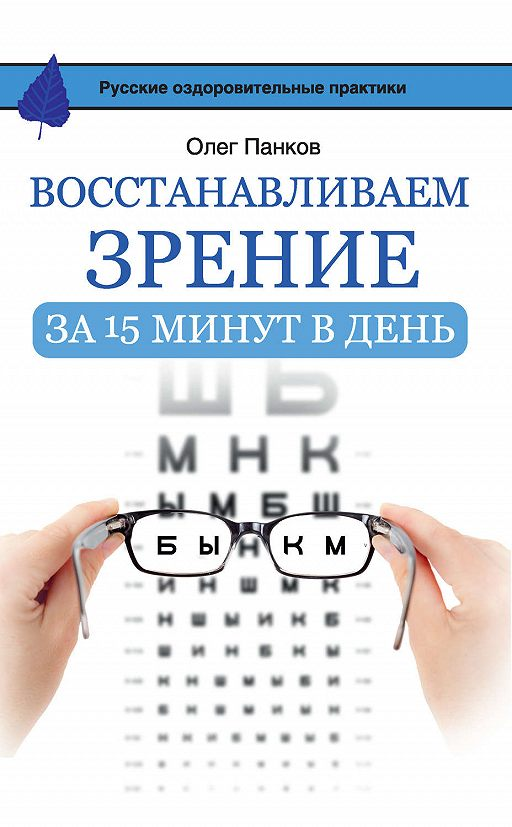 """Купить книгу """"Восстанавливаем зрение за 15 минут в день"""""""