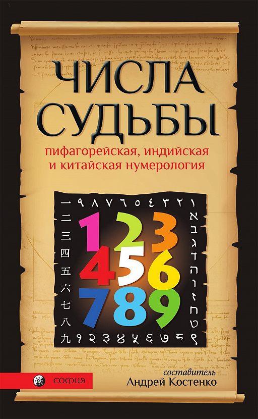 Числа Судьбы. Пифагорейская, индийская и китайская нумерология