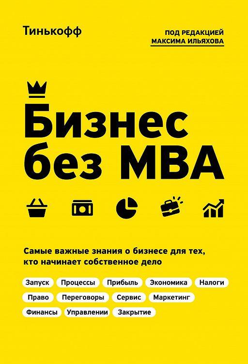 Бизнес без MBA