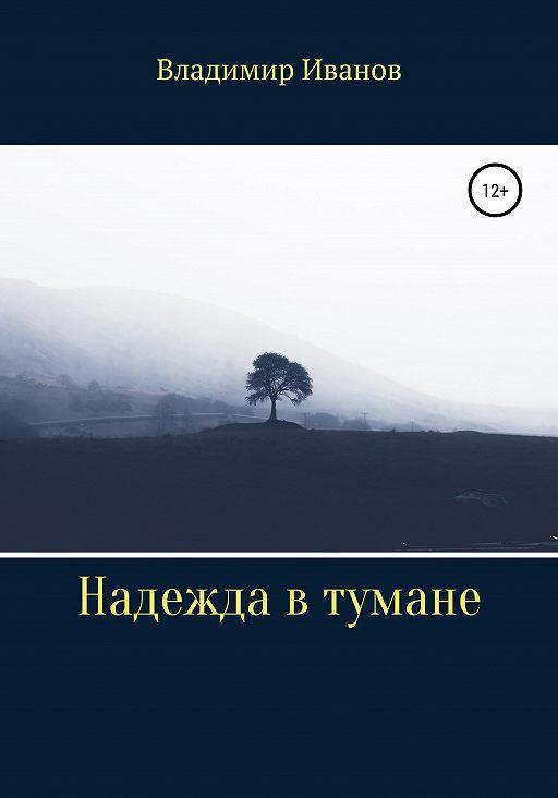 Надежда в тумане