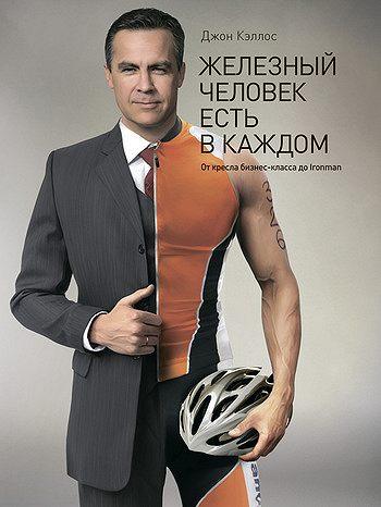 Железный человек есть в каждом. От кресла бизнес-класса до Ironman