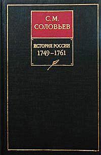 История России с древнейших времен. Книга XII. 1749–1761