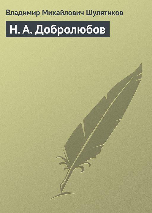 Н. А. Добролюбов