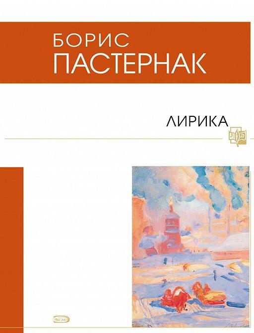 Лирика (сборник)