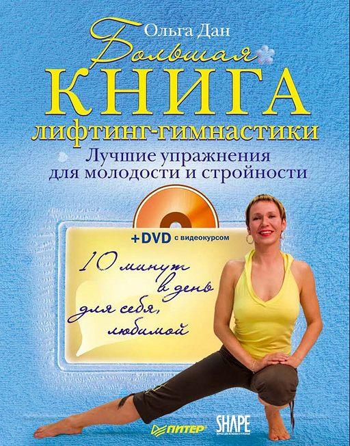Большая книга лифтинг-гимнастики. Лучшие упражнения для молодости и стройности