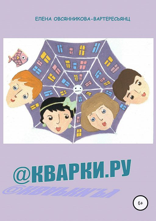 @Кварки.ру