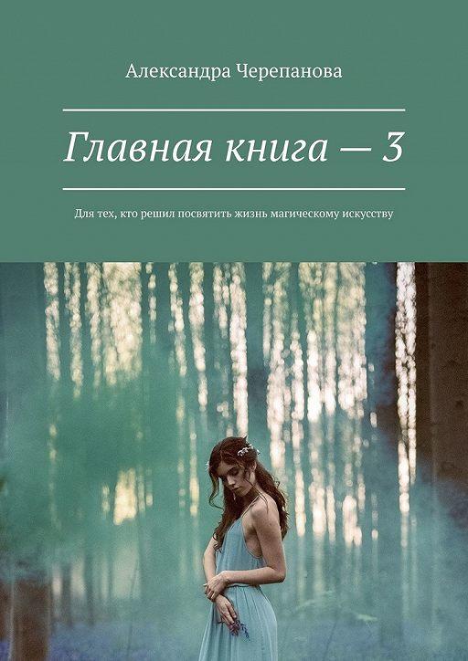 Главная книга– 3. Для тех, кто решил посвятить жизнь магическому искусству