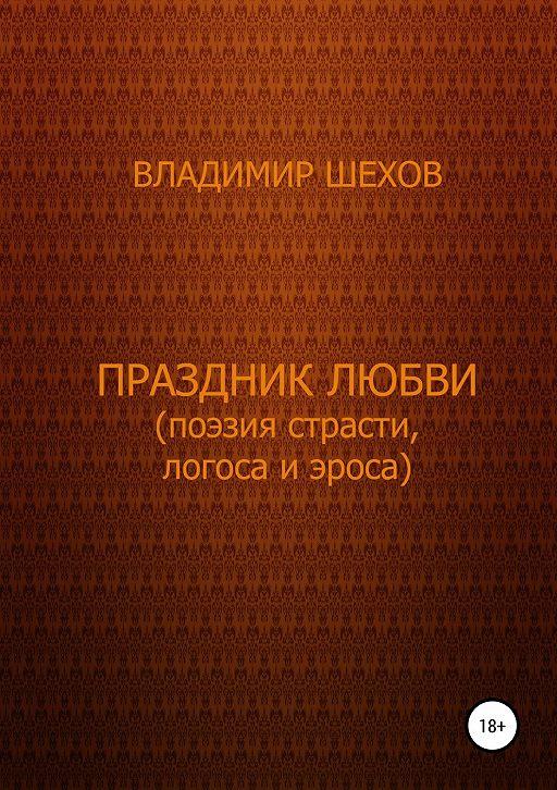 Праздник любви (поэзия страсти, логоса и эроса)