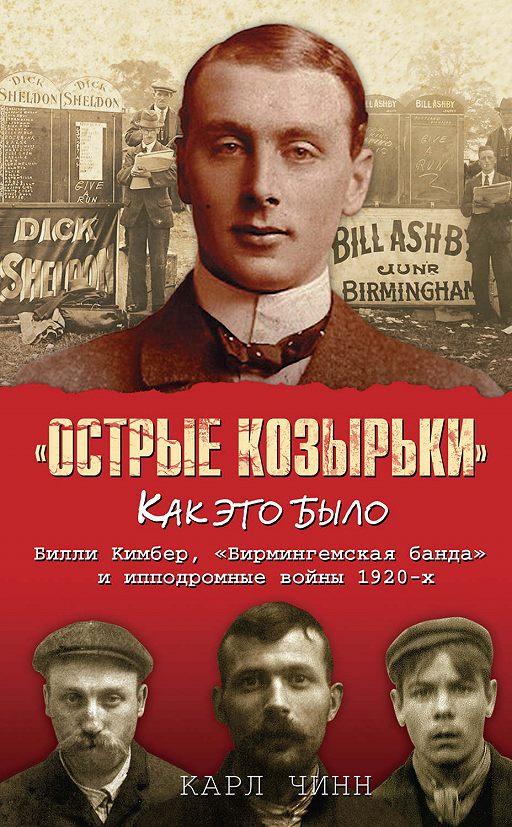 «Острые козырьки»:как это было. Билли Кимбер, «Бирмингемская банда»иипподромные войны 1920-х