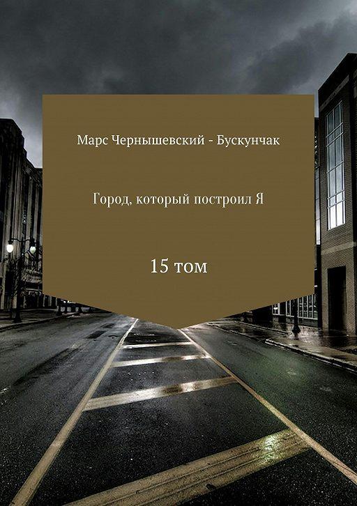 Город, который построил Я. Сборник. Том 15