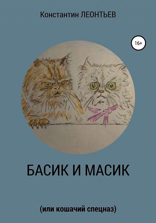 Басик и Масик (или кошачий спецназ)