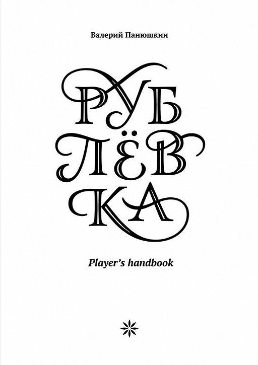 Рублевка: Player's handbook
