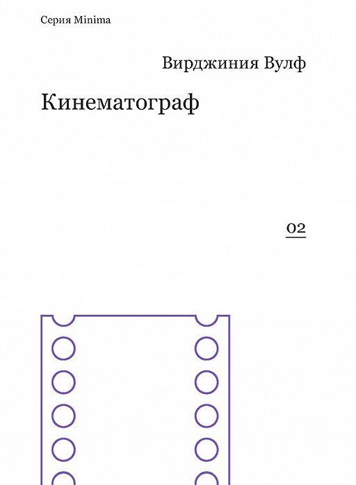 Кинематограф (сборник)