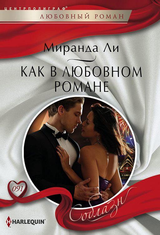 """Купить книгу """"Как в любовном романе"""""""