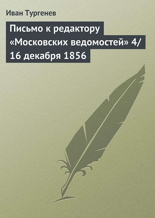 Письмо к редактору «Московских ведомостей» 4/16 декабря 1856