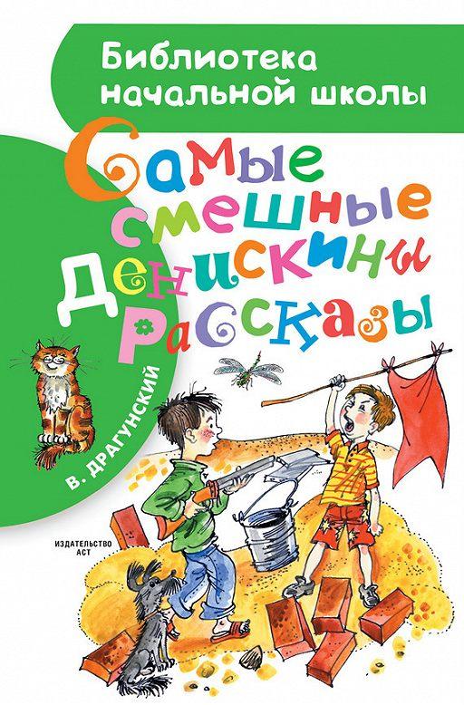 """Купить книгу """"Самые смешные Денискины рассказы (сборник)"""""""