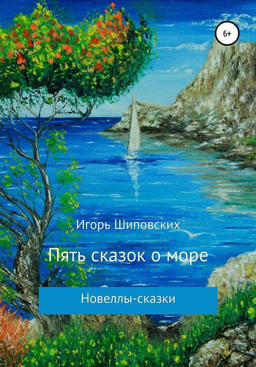Пять сказок о море