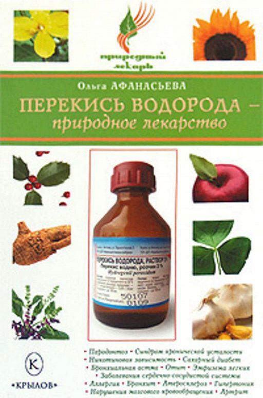 Перекись водорода – природное лекарство