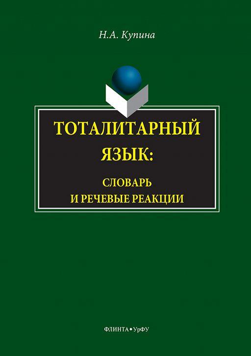 """Купить книгу """"Тоталитарный язык. Словарь и речевые реакции"""""""