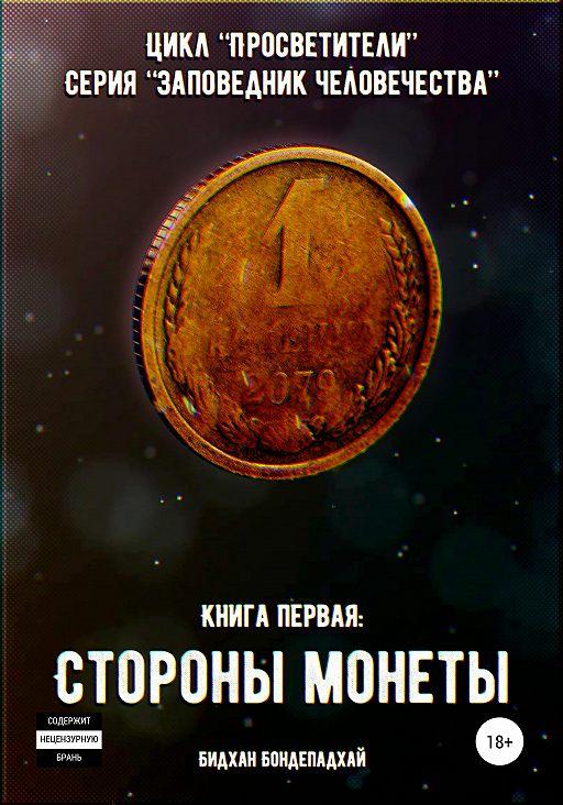 Цикл «Просветители». Серия «Заповедник человечества». Книга первая: Стороны монеты