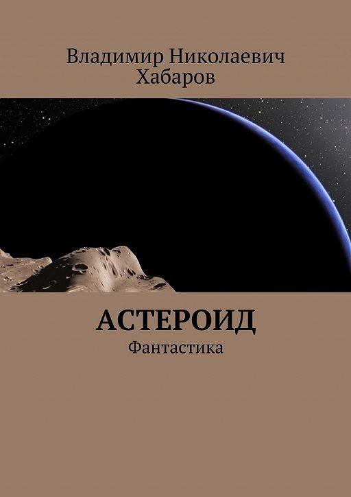 Астероид. Фантастика